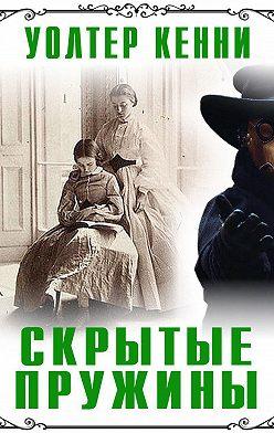 Уолтер Кенни - Скрытые пружины
