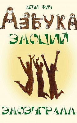 Лени Фич - Азбука Эмоций– Эмоэнграмм
