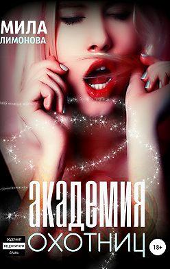 Мила Лимонова - Академия Охотниц