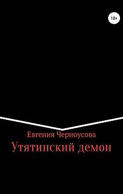 Евгения Черноусова - Утятинский демон