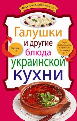 Неустановленный автор - Галушки и другие блюда украинской кухни