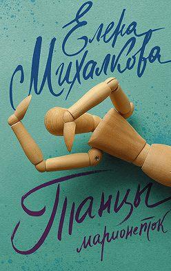 Елена Михалкова - Танцы марионеток