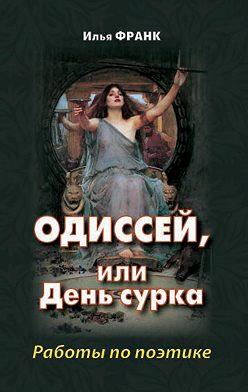 Илья Франк - Одиссей, или День сурка. Работы по поэтике