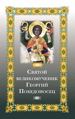 Unidentified author - Святой великомученик Георгий Победоносец