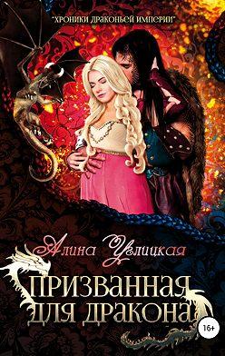 Алина Углицкая - Призванная для Дракона