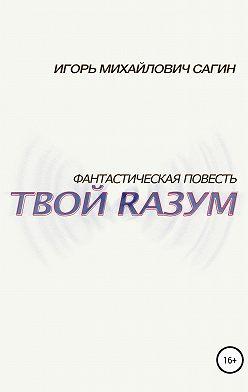 Игорь Сагин - Твой Rазум
