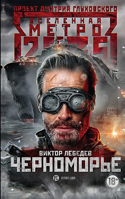 Виктор Лебедев - Метро 2035: Черноморье