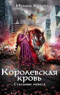 Ирина Котова - Стальные небеса