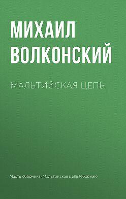 Михаил Волконский - Мальтийская цепь
