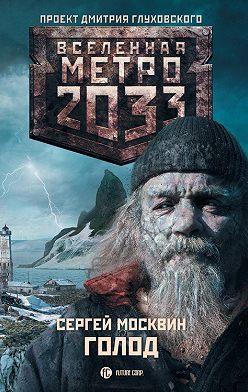 Сергей Москвин - Метро 2033: Голод
