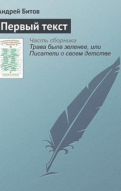 Андрей Битов - Первый текст