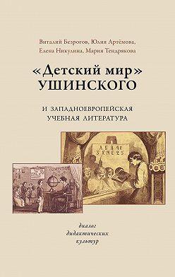 Елена Никулина - «Детский мир» Ушинского и западноевропейская учебная литература. Диалог дидактических культур