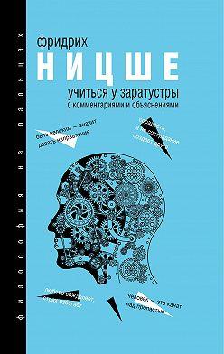 Фридрих Ницше - Учиться у Заратустры