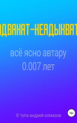 Андрей Алмазов - Адвакат-неадыкват