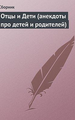 Сборник - Отцы и Дети (анекдоты про детей и родителей)