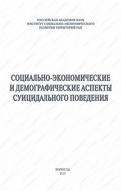 Александра Шабунова - Социально-экономические и демографические аспекты суицидального поведения