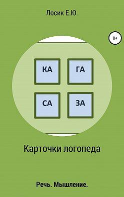 Елена Лосик - Карточки логопеда