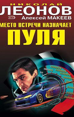 Николай Леонов - Место встречи назначает пуля