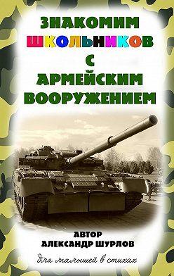 Александр Шурлов - Знакомим школьников сармейским вооружением