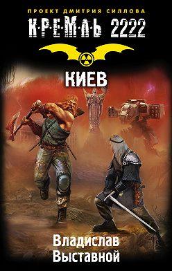 Владислав Выставной - Кремль 2222. Киев