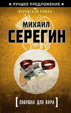 Михаил Серегин - Ловушка для вора