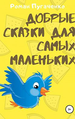 Роман Пугаченко - Добрые сказки для самых маленьких