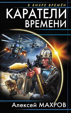 Алексей Махров - Каратели времени