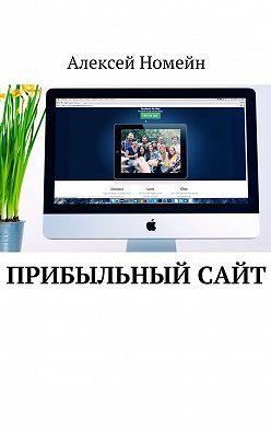 Алексей Номейн - Прибыльный сайт