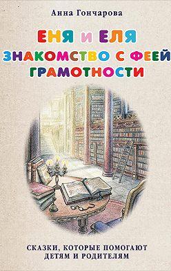 Анна Гончарова - Еня и Еля. Знакомство с феей Грамотности