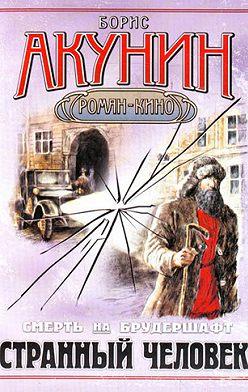 Борис Акунин - Странный человек