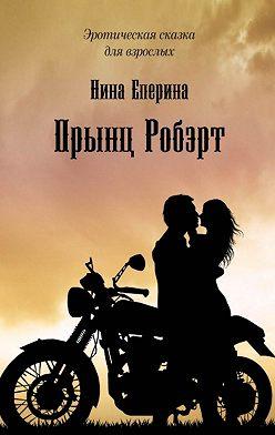Нина Еперина - Прынц Робэрт. Эротическая сказка для взрослых