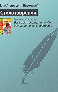 Петр Вяземский - Стихотворения