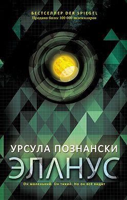 Урсула Познански - Эланус