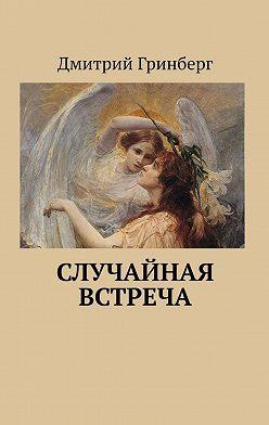 Дмитрий Гринберг - Случайная встреча