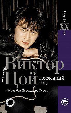 Виталий Калгин - Виктор Цой. Последний год. 30 лет без Последнего героя