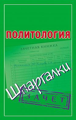 Неустановленный автор - Политология. Шпаргалки