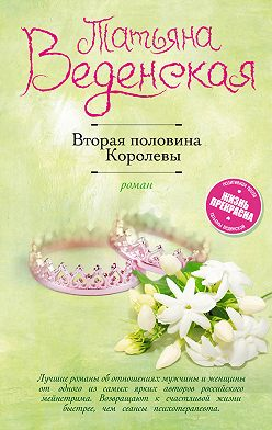 Татьяна Веденская - Вторая половина Королевы
