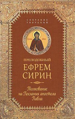 преподобный Ефрем Сирин - Собрание творений. Толкование на Послания апостола Павла