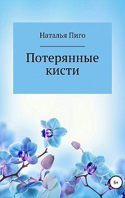 Наталья Пиго - Потерянные кисти