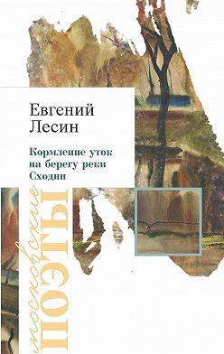 Евгений Лесин - Кормление уток на берегу реки Сходни (сборник)
