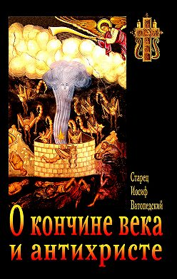 старец Иосиф Ватопедский - О кончине века и антихристе