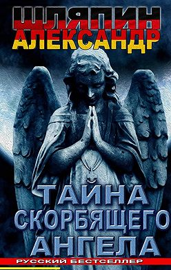 Александр Шляпин - Тайна скорбящего ангела