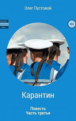 Олег Пустовой - Карантин. Часть третья