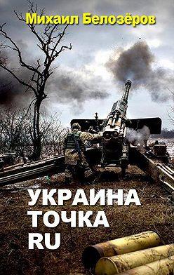 Михаил Белозёров - Украина.точка.ru
