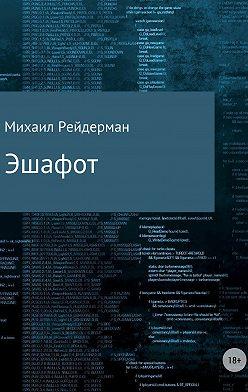 Михаил Рейдерман - Эшафот
