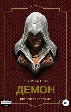 Ирена Сытник - Демон