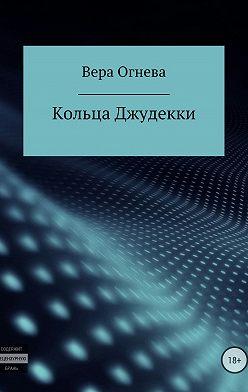 Вера Огнева - Кольца Джудекки