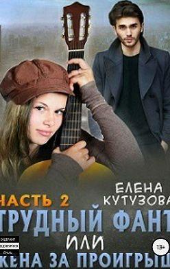 Елена Кутузова - Трудный фант, или Жена за проигрыш. Часть 2