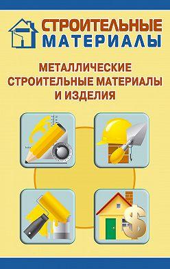 Илья Мельников - Металлические строительные материалы и изделия