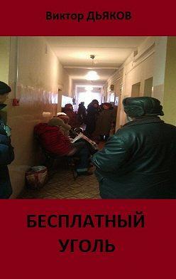 Виктор Дьяков - Бесплатный уголь